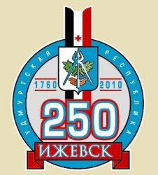 В субботу, 10 апреля В Ижевске пройдут массовые гуляния, посвящённые 250-летию со дня основания столицы Удмуртии