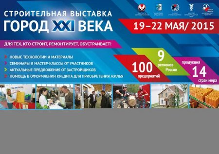 XVI Международная специализированная выставка «Город ХХI века»